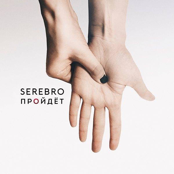 рингтон SEREBRO - Пройдет