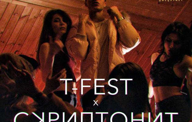 рингтон T-Fest ft. Скриптонит - Ламбада