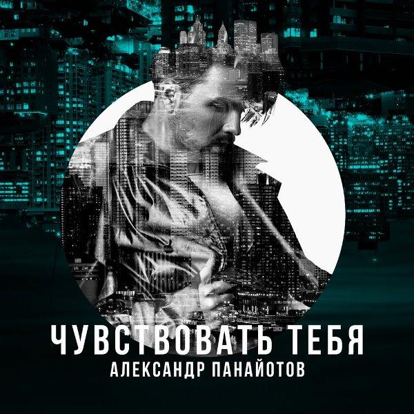 рингтон Александр Панайотов - Чувствовать тебя