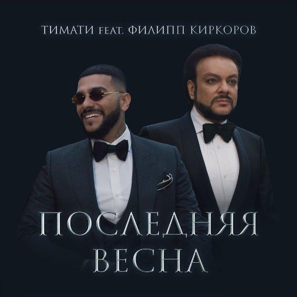 рингтон Тимати feat. Филипп Киркоров - Последняя весна