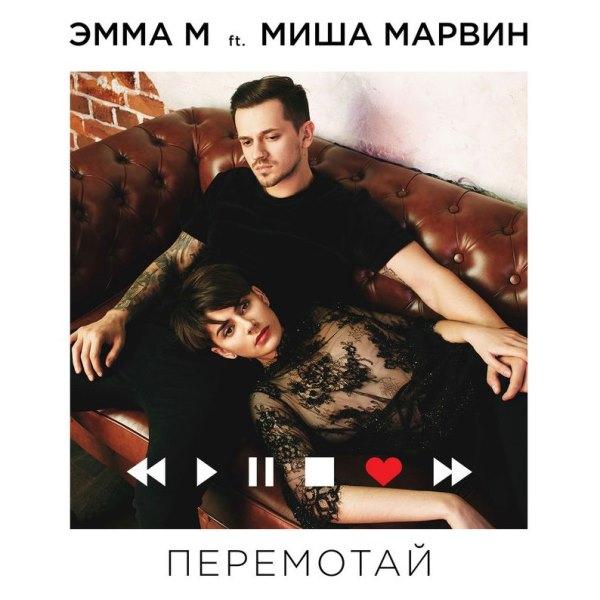 рингтон ЭММА М feat. Миша Марвин - Перемотай