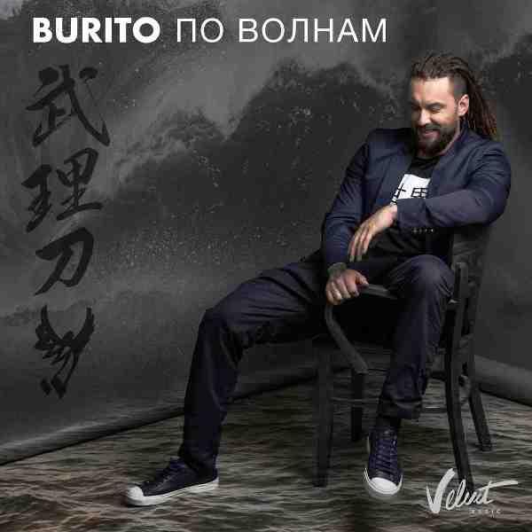 рингтон Burito - По волнам