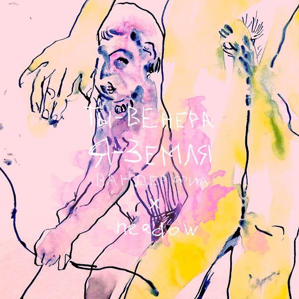рингтон Вандер Фил - Ты - Венера, я - Земля