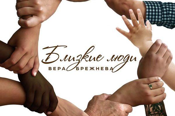 рингтон Вера Брежнева - Близкие люди
