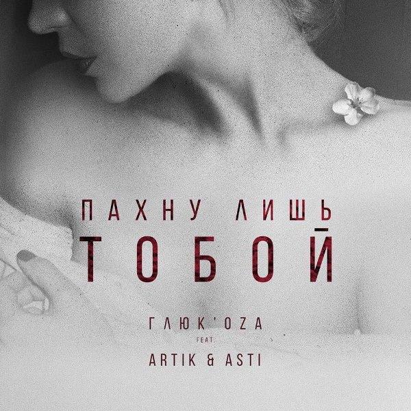 рингтон Глюкоза feat. Artik & Asti - Пахну лишь тобой