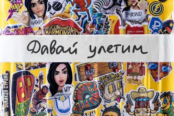рингтон Елена Темникова - Давай улетим