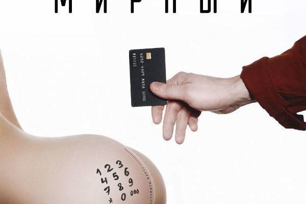 рингтон Мирный - Кто платит
