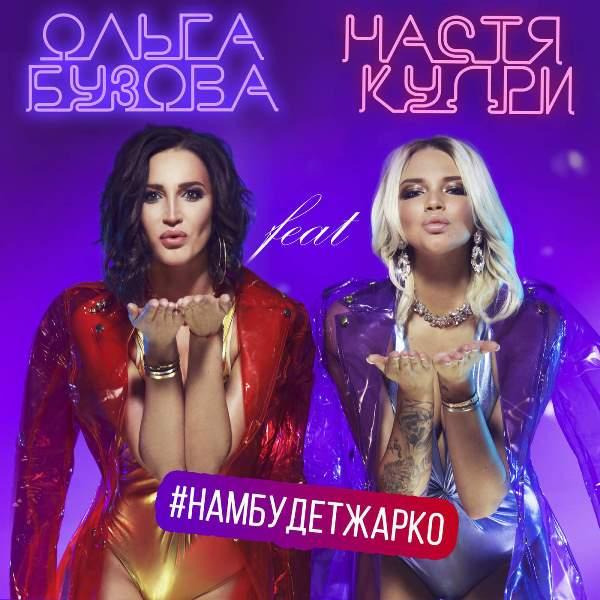 рингтон Ольга Бузова feat. Настя Кудри - Нам будет жарко