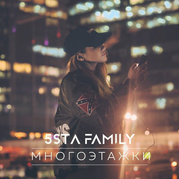 рингтон 5sta Family - Многоэтажки