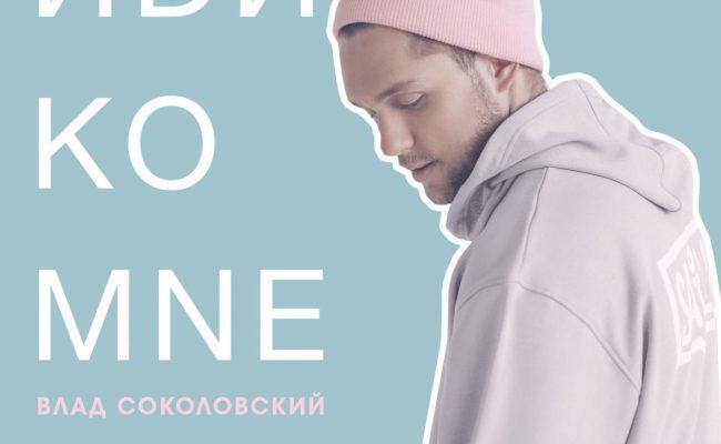 рингтон Влад Соколовский - Иди ко мне (feat. MCB 77)