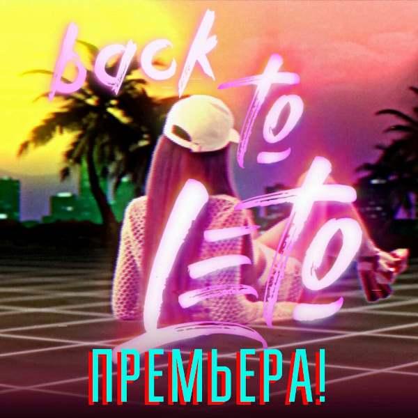 рингтон Время и Стекло - Back2Leto
