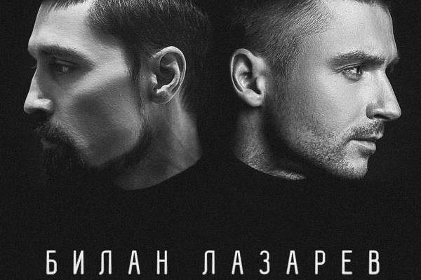 рингтон Дима Билан и Сергей Лазарев - Прости меня