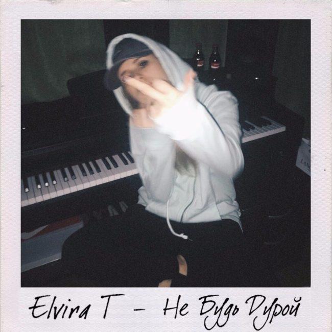 рингтон Elvira T - Не будь дурой