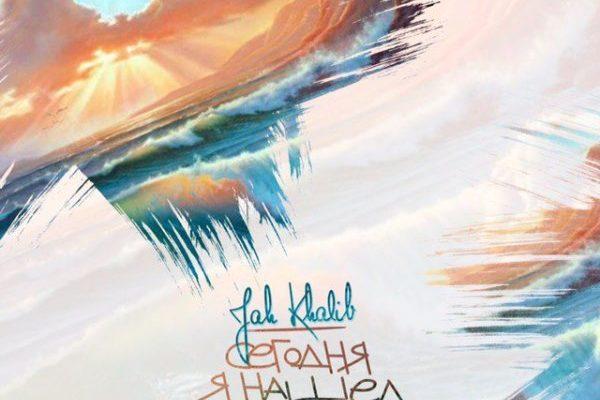 рингтон Jah Khalib - Сегодня я нашёл тебя