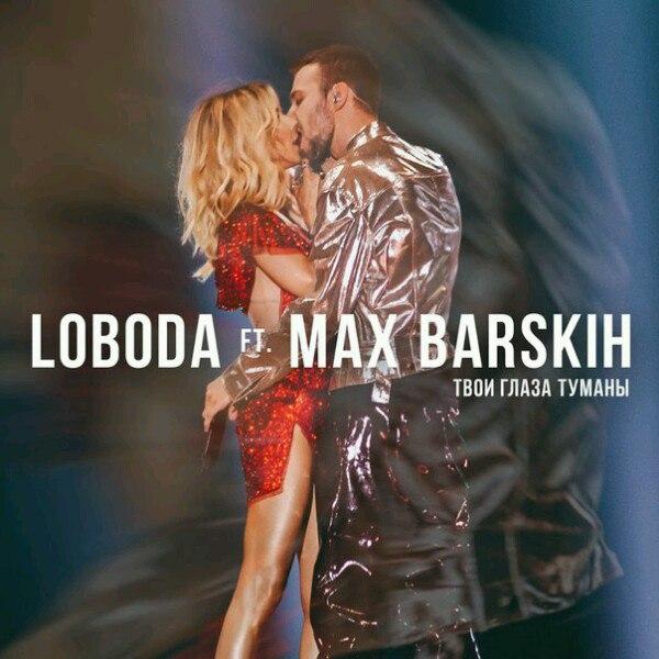 рингтон LOBODA & Макс Барских - Твои глаза туманы