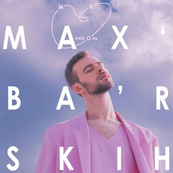 рингтон Макс Барских - Моя любовь