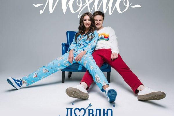 рингтон Мохито - Ловлю моменты