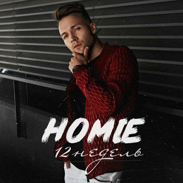 рингтон HOMIE - 12 недель