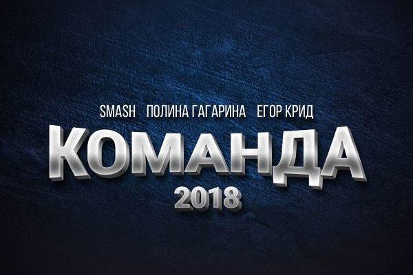 рингтон Smash feat. Полина Гагарина и Егор Крид - Команда
