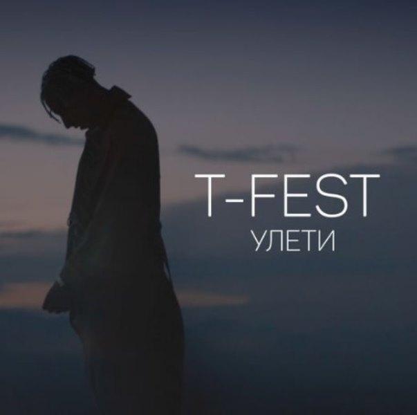 рингтон T-Fest - Улети