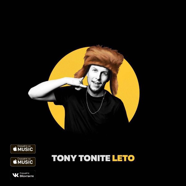 рингтон Tony Tonite - Лето
