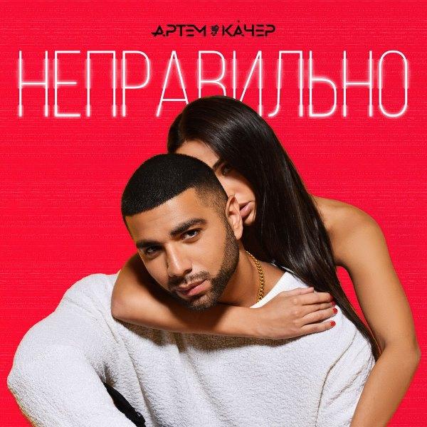 рингтон Артём Качер - Неправильно