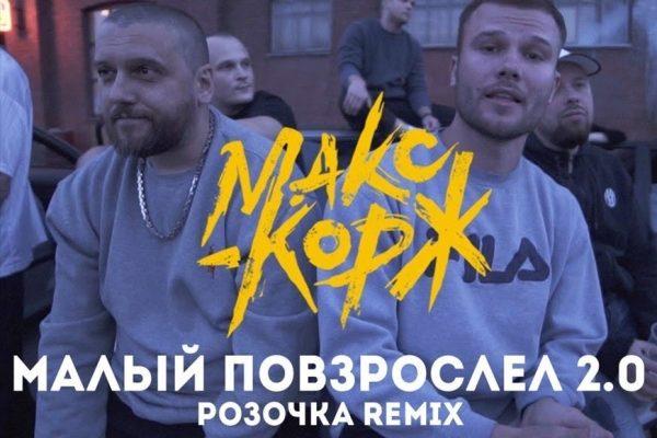 рингтон Макс Корж - Малый повзрослел 2.0 (Розочка remix)