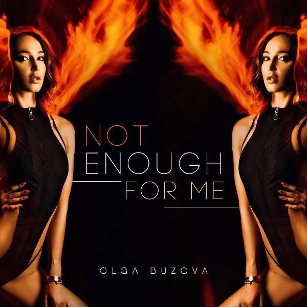 рингтон Ольга Бузова - Not Enough for Me