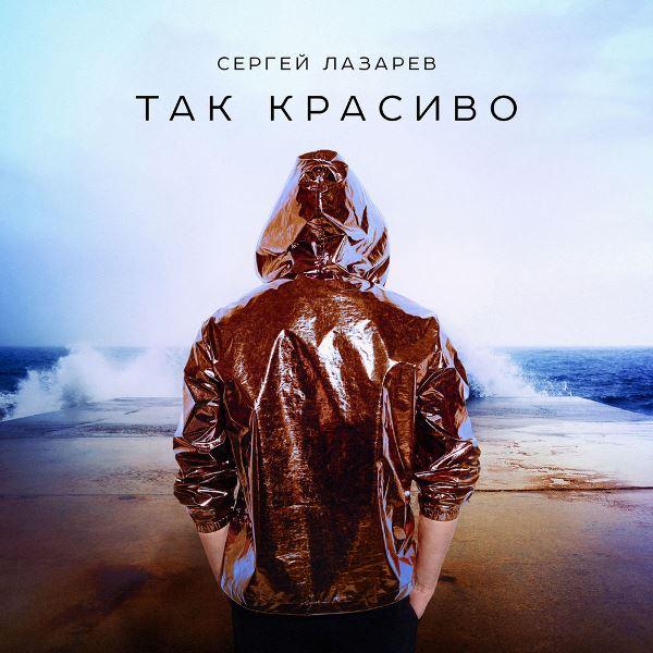 рингтон Сергей Лазарев - Так Красиво
