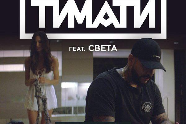 рингтон Тимати - Дорога в аэропорт (feat. Света)