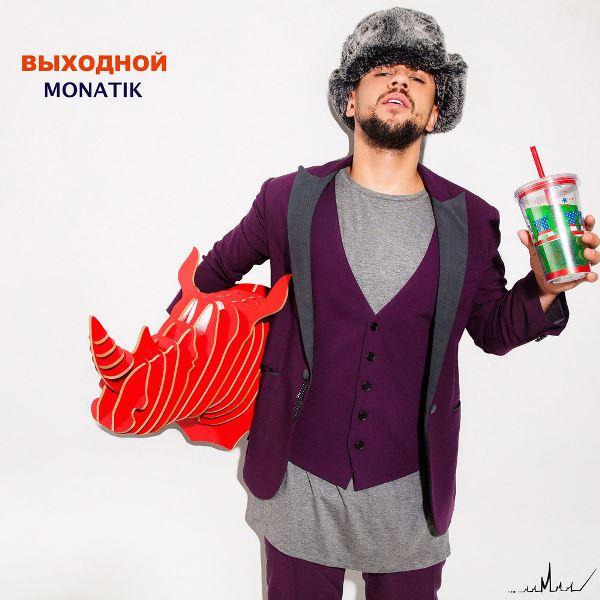 рингтон MONATIK - Выходной (Как же я давно эту ночь ждал)