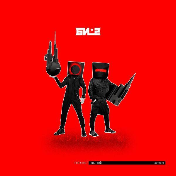 рингтон БИ-2 feat. Oxxxymiron - Пора возвращаться домой