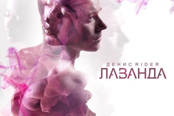 рингтон Денис RiDer - Лаванда