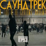 рингтон Каспийский груз - Адик original