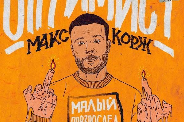 рингтон Макс Корж - Оптимист