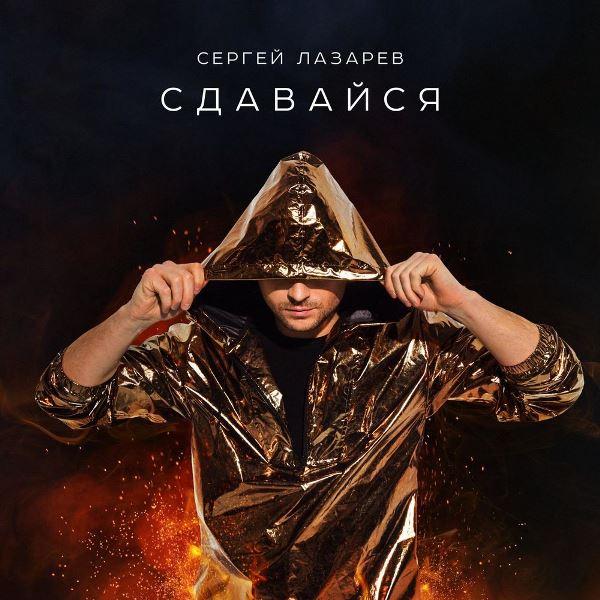 рингтон Сергей Лазарев - Сдавайся