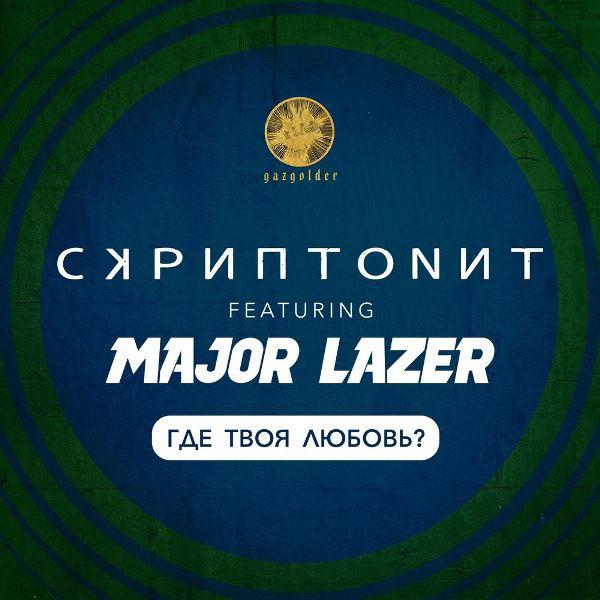 рингтон Скриптонит feat. Major Lazer - Где твоя любовь
