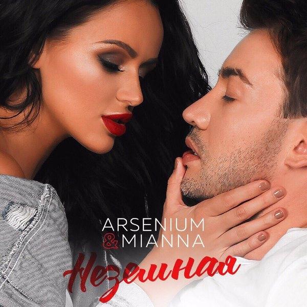 рингтон Arsenium & Mianna - Неземная