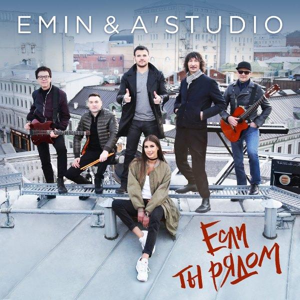 рингтон Emin & A'Studio - Если ты рядом