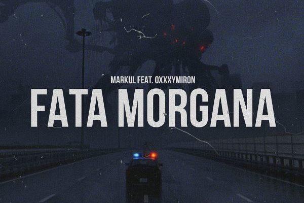 рингтон Markul feat. Oxxxymiron - Fata Morgana