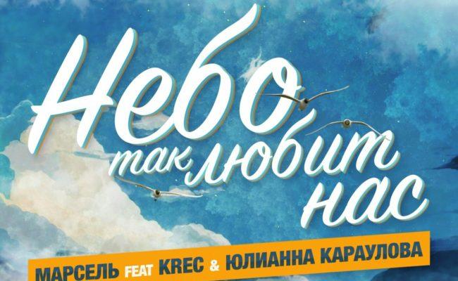 рингтон Марсель - Небо так любит нас (feat. Krec & Юлианна Караулова)