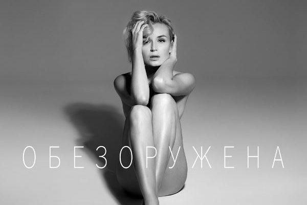рингтон Полина Гагарина - Обезоружена