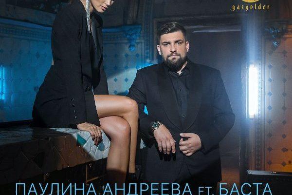 рингтон Паулина Андреева ft. Баста - Посмотри в глаза