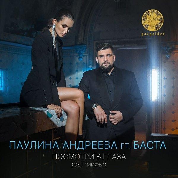 Баста песни скачать бесплатно mp3 2018