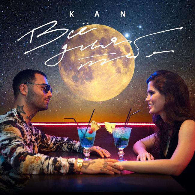 рингтон KAN - Все для тебя