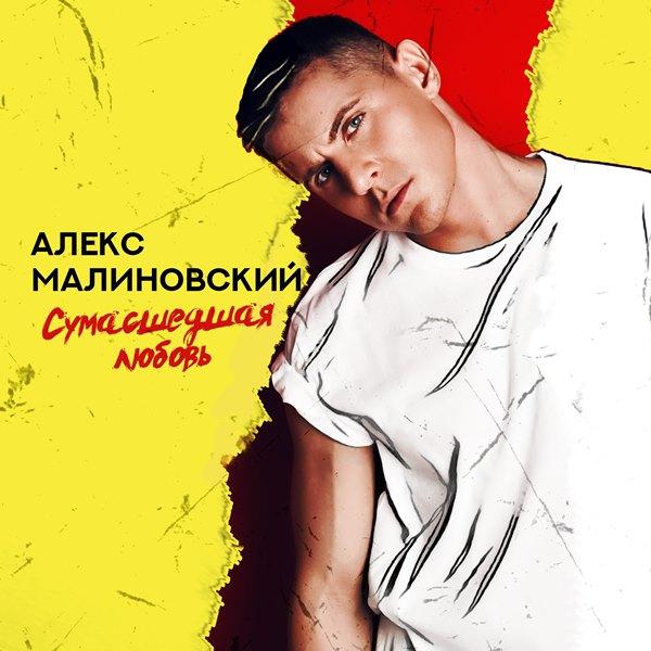 рингтон Алекс Малиновский - Сумасшедшая любовь
