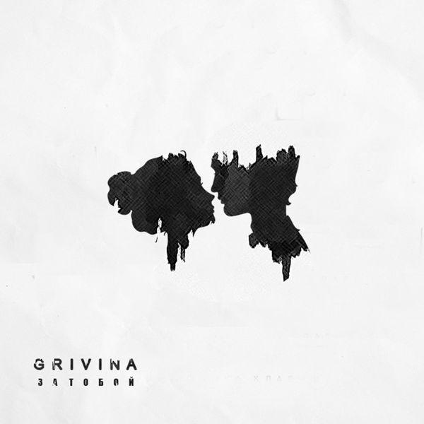 рингтон GRIVINA - За тобой
