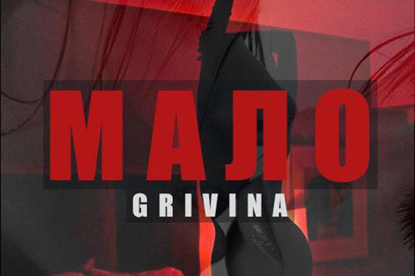 рингтон GRIVINA - Мало