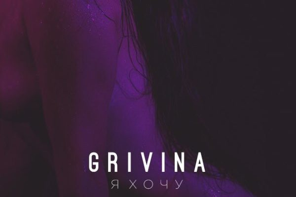 рингтон GRIVINA - Я хочу
