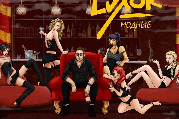 рингтон Luxor - Модные